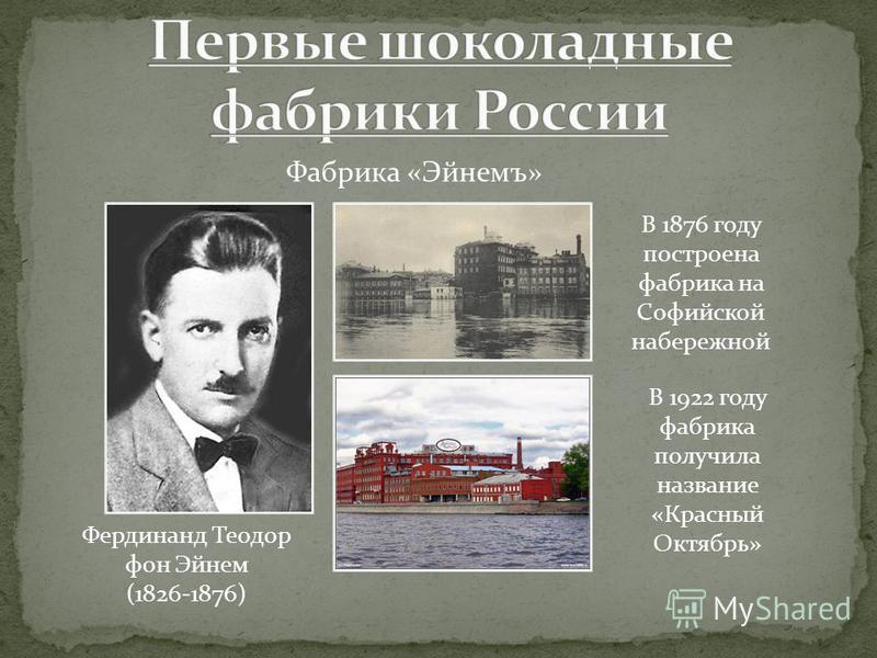 Фердинанд Теодор фон Эйнем (1826-1876) В 1922 году фабрика получила название «Красный Октябрь» В 1876 году построена фабрика на Софийской набережной Фабрика «Эйнемъ»