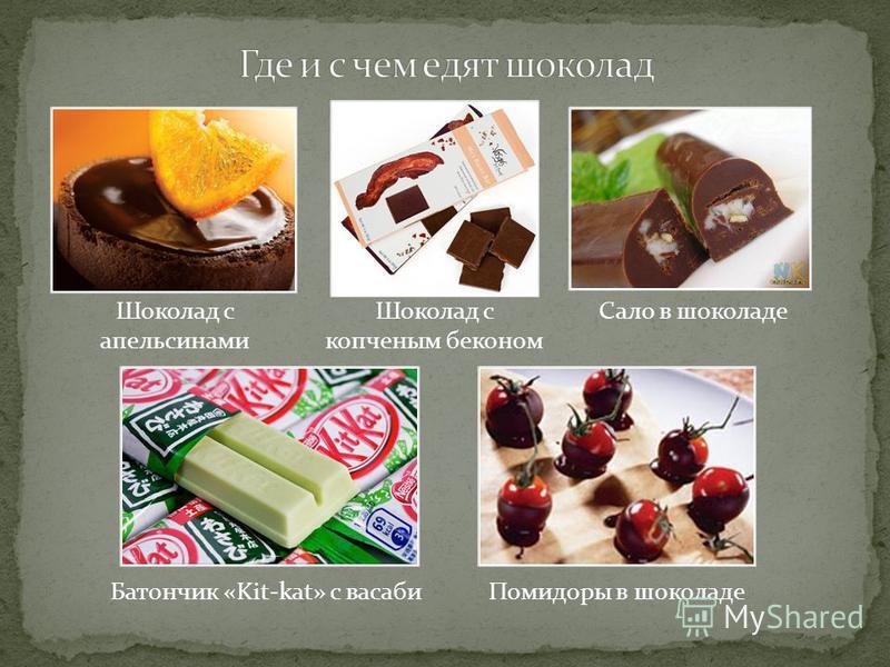Шоколад с апельсинами Шоколад с копченым беконом Сало в шоколаде Батончик «Kit-kat» с васаби Помидоры в шоколаде