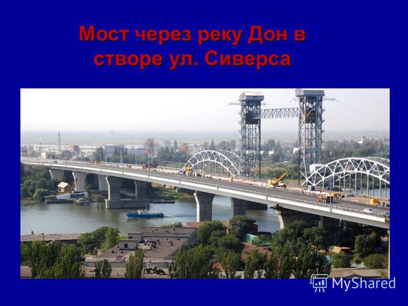 Здание Администрации Ворошиловского района.