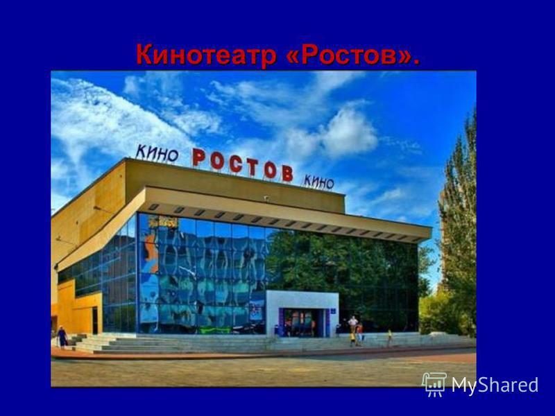 Главный корпус Ростовского университета.