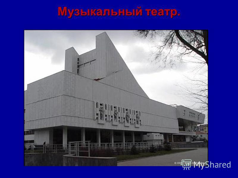 Молодёжный театр.