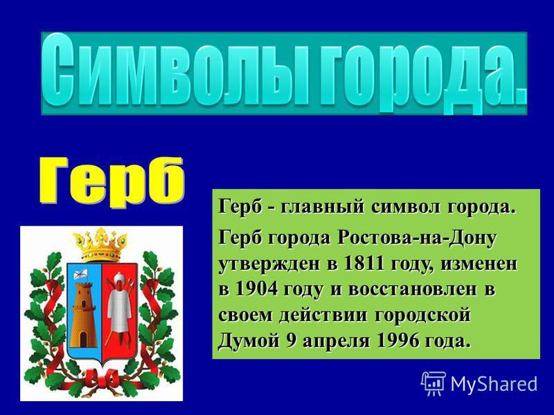 Население - 1027,1 тыс.чел. (1992 г.). Расположен - на правом берегу реки Дон в 46 км от её впадения в Азовское море. Расстояние от Москвы - 1226 км к юго- востоку.