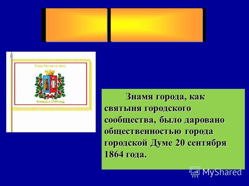 Герб - главный символ города. Герб города Ростова-на-Дону утвержден в 1811 году, изменен в 1904 году и восстановлен в своем действии городской Думой 9 апреля 1996 года.