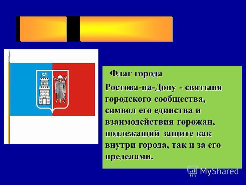 Знамя города, как святыня городского сообщества, было даровано общественностью города городской Думе 20 сентября 1864 года. Знамя города, как святыня городского сообщества, было даровано общественностью города городской Думе 20 сентября 1864 года.