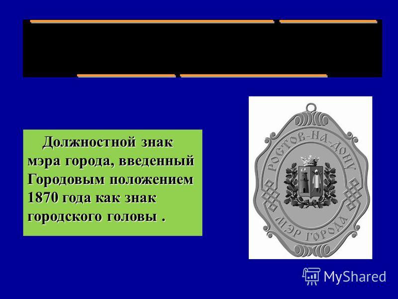Флаг города Флаг города Ростова-на-Дону - святыня городского сообщества, символ его единства и взаимодействия горожан, подлежащий защите как внутри города, так и за его пределами.