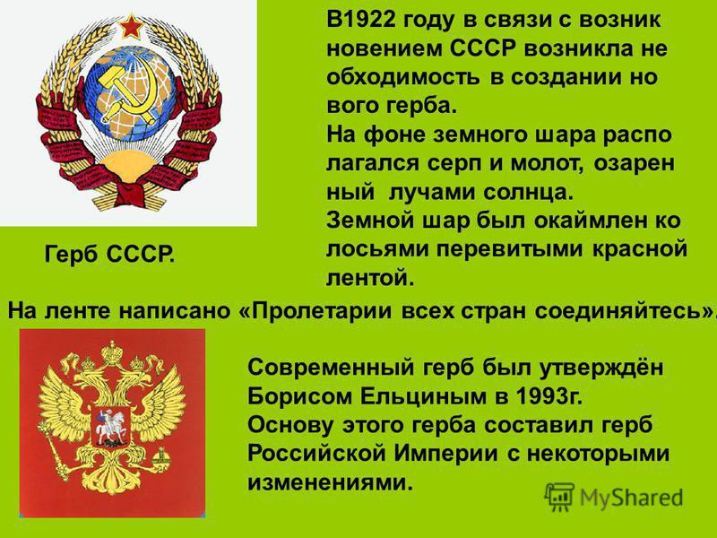 В1922 году в связи с возникновением СССР возникла необходимость в создании нового герба. На фоне земного шара располагался серп и молот, озаренный лучами солнца. Земной шар был окаймлен колосьями перевитыми красной лентой. На ленте написано «Пролетар
