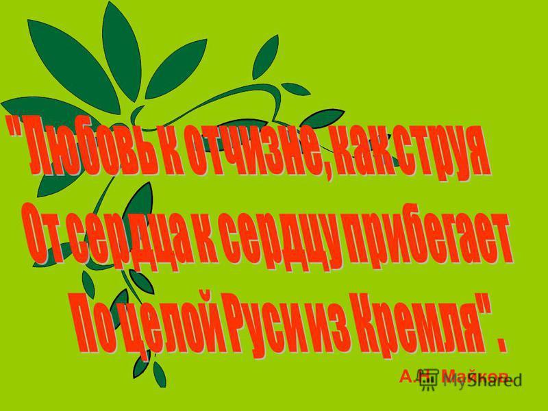 А.Н. Майков.