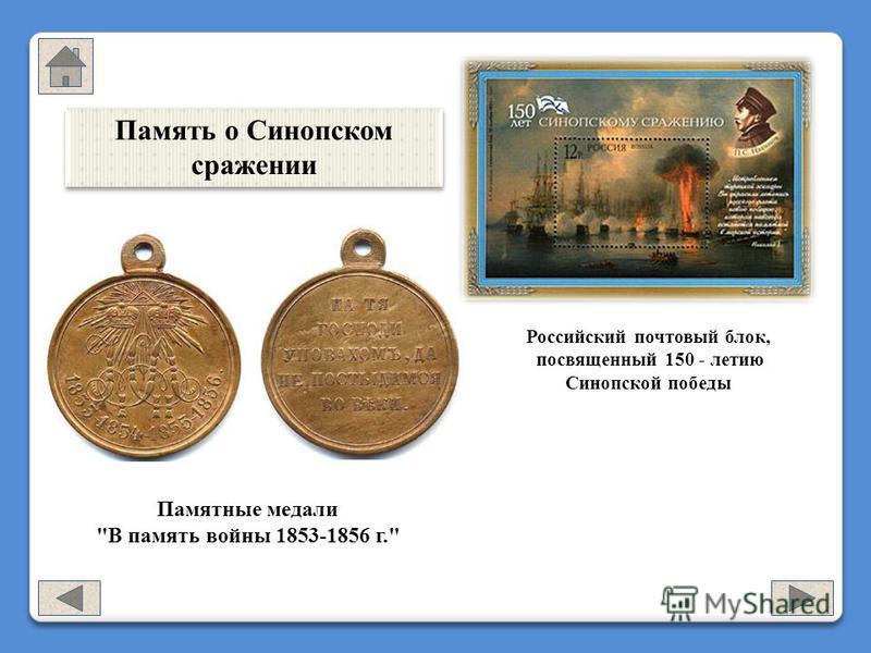 Российский почтовый блок, посвященный 150 - летию Синопской победы Памятные медали В память войны 1853-1856 г. Память о Синопском сражении