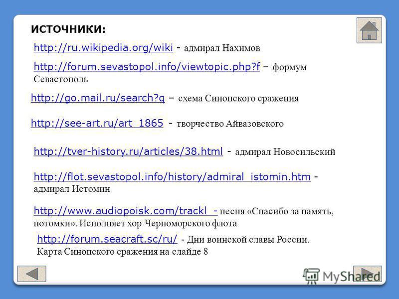 http://ru.wikipedia.org/wikihttp://ru.wikipedia.org/wiki - адмирал Нахимов http://forum.sevastopol.info/viewtopic.php?fhttp://forum.sevastopol.info/viewtopic.php?f – форум Севастополь http://go.mail.ru/search?qhttp://go.mail.ru/search?q – схема Синоп