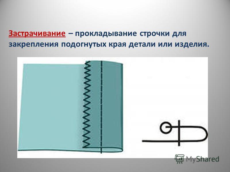 Застрачивание – прокладывание строчки для закрепления подогнутых края детали или изделия.