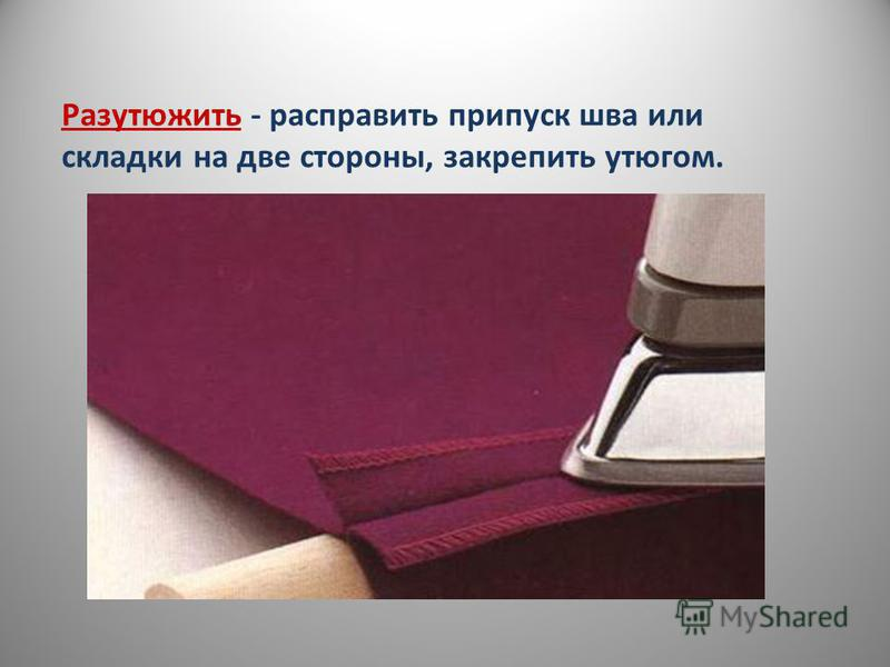 Разутюжить - расправить припуск шва или складки на две стороны, закрепить утюгом.