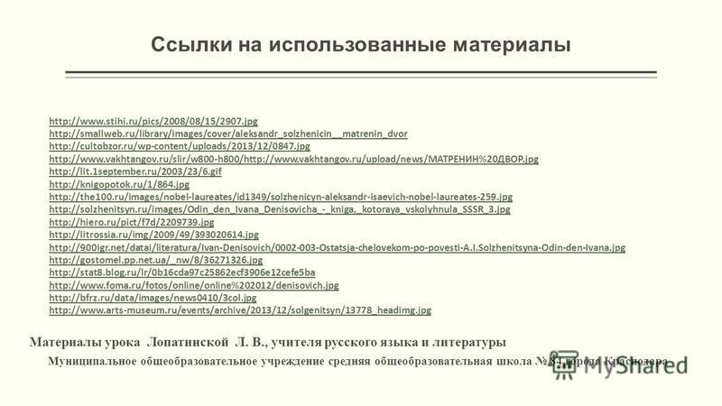 Ссылки на использованные материалы http://www.stihi.ru/pics/2008/08/15/2907. jpg http://smallweb.ru/library/images/cover/aleksandr_solzhenicin__matrenin_dvor http://cultobzor.ru/wp-content/uploads/2013/12/0847. jpg http://www.vakhtangov.ru/slir/w800-