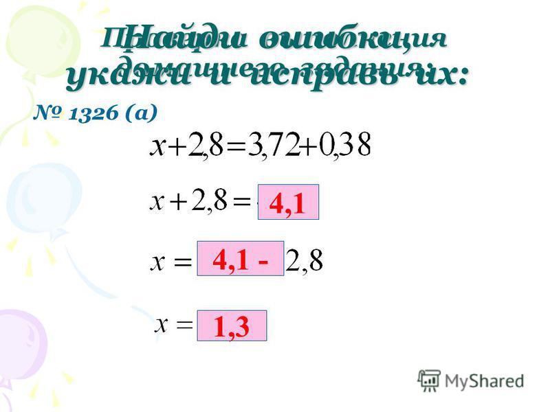 Проверка выполнения домашнего задания: 1326 (а) Найди ошибки, укажи и исправь их: 4,1 4,1 - 1,3