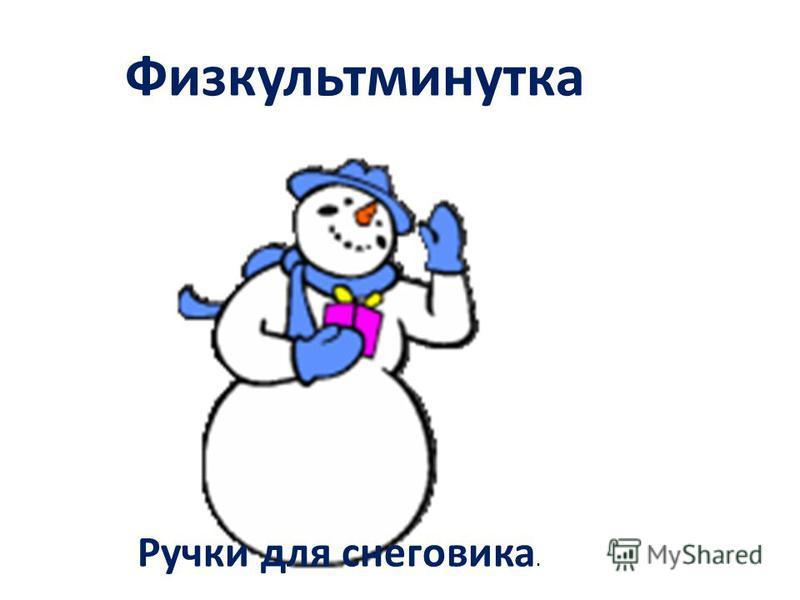 Какое число можно обозначить буквой «а»? Что значит запись? Начните ответ со слова «если». а+0= а Составьте еще примеры с буквой а и 0. Молодцы! Ведро для снеговика. Придумайте примеры с 0 и запишите 4 равенства с 0 в тетрадь,: -Прочтите, называя ком