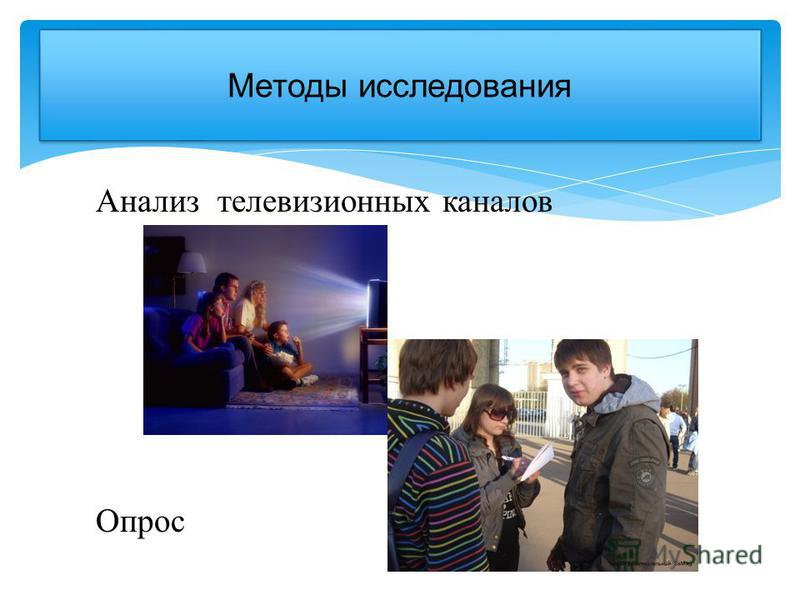 Методы исследования Анализ телевизионных каналов Опрос