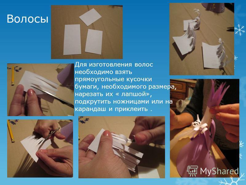 Волосы Для изготовления волос необходимо взять прямоугольные кусочки бумаги, необходимого размера, нарезать их « лапшой», подкрутить ножницами или на карандаш и приклеить.