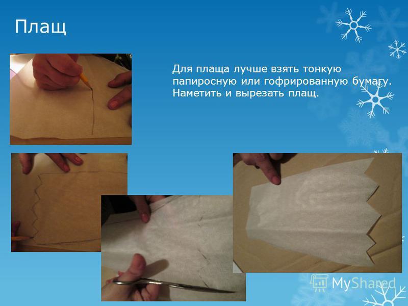 Плащ Для плаща лучше взять тонкую папиросную или гофрированную бумагу. Наметить и вырезать плащ.