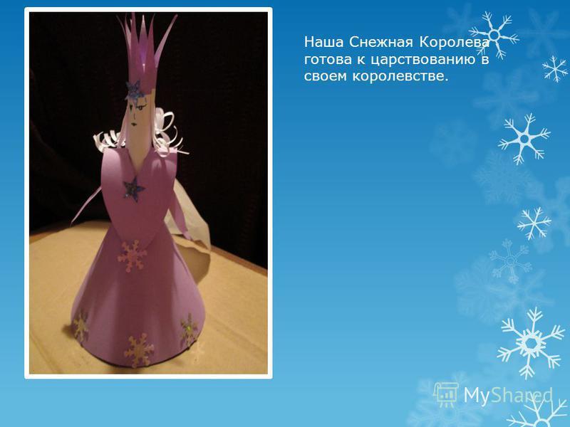 Наша Снежная Королева готова к царствованию в своем королевстве.