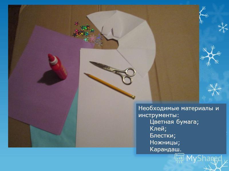 Необходимые материалы и инструменты: Цветная бумага; Клей; Блестки; Ножницы; Карандаш.