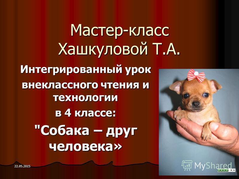 Мастер-класс Хашкуловой Т.А. Интегрированный урок внеклассного чтения и технологии в 4 классе: Собака – друг человека» 22.05.20151
