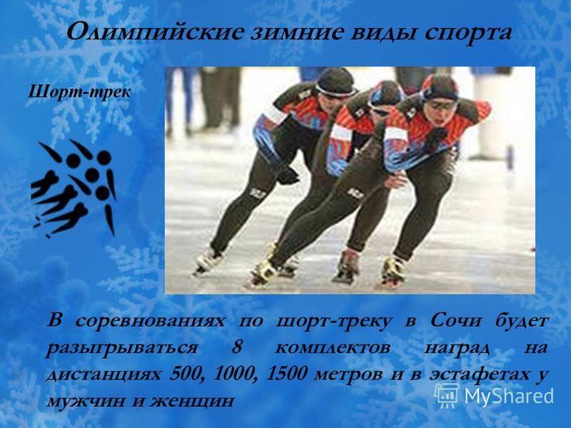 Олимпийские зимние виды спорта В соревнованиях по шорт-треку в Сочи будет разыгрываться 8 комплектов наград на дистанциях 500, 1000, 1500 метров и в эстафетах у мужчин и женщин Шорт-трек