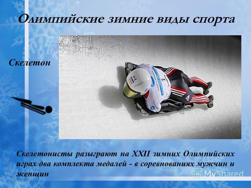 Олимпийские зимние виды спорта Скелетон Скелетонисты разыграют на XXII зимних Олимпийских играх два комплекта медалей - в соревнованиях мужчин и женщин