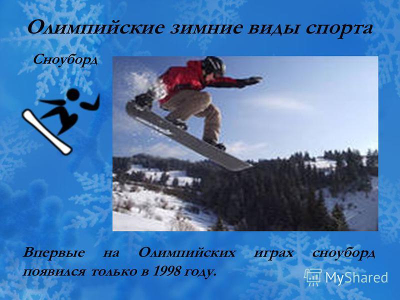 Олимпийские зимние виды спорта Сноуборд Впервые на Олимпийских играх сноуборд появился только в 1998 году.