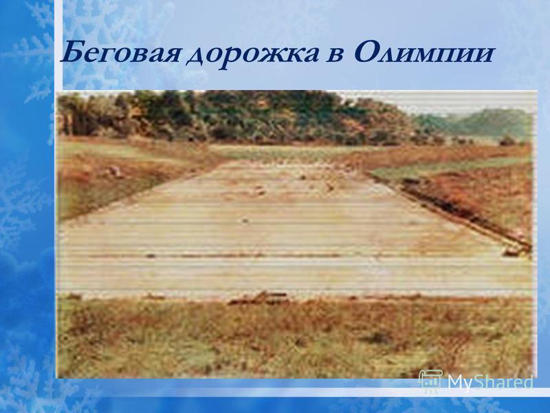 Беговая дорожка в Олимпии