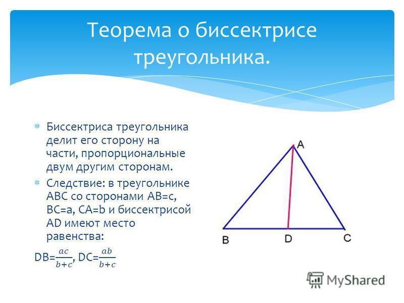 Теорема о биссектрисе треугольника.