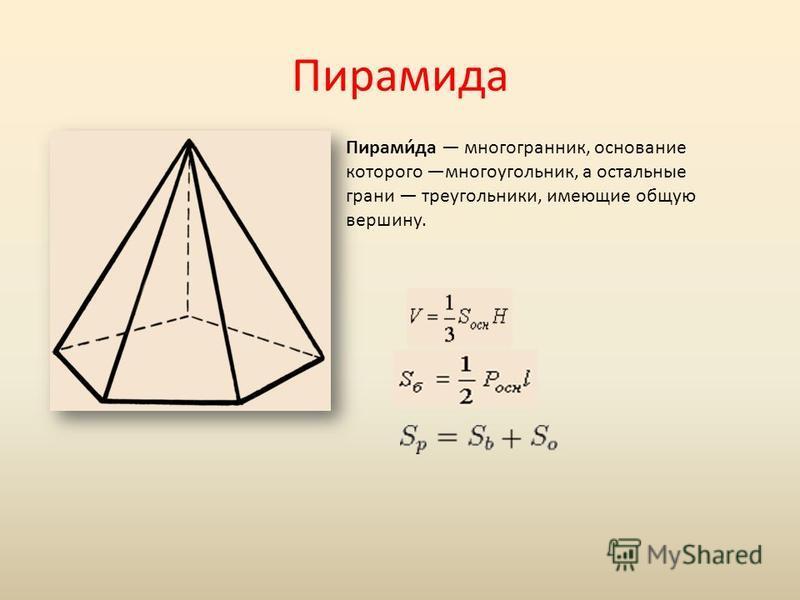 Пирамида Пирами́да многогранник, основание которого многоугольник, а остальные грани треугольники, имеющие общую вершину.