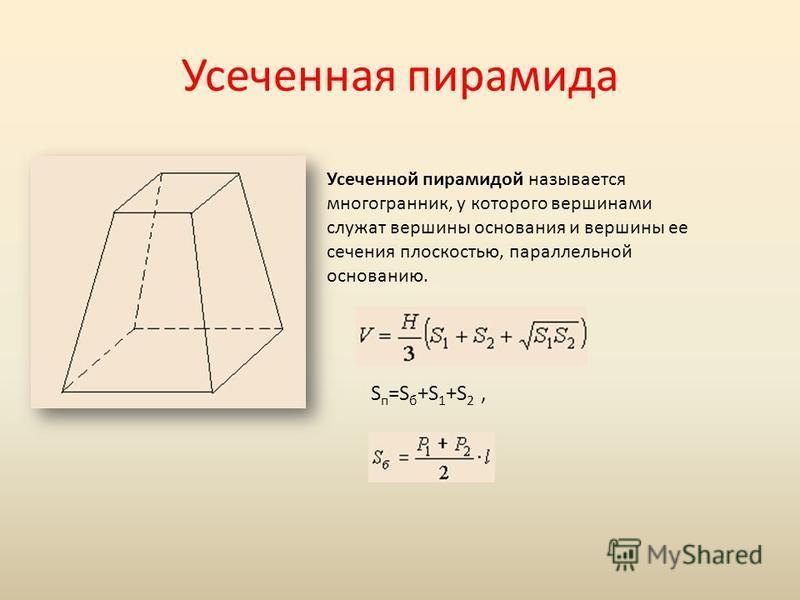 Усеченная пирамида Усеченной пирамидой называется многогранник, у которого вершинами служат вершины основания и вершины ее сечения плоскостью, параллельной основанию. S п =S б +S 1 +S 2,