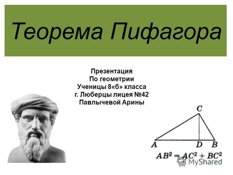 Теорема Пифагора Презентация По геометрии Ученицы 8«б» класса г. Люберцы лицея 42 Павлычевой Арины