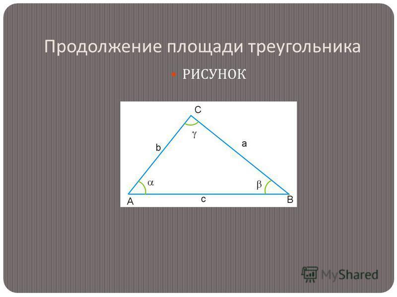Продолжение площади треугольника РИСУНОК