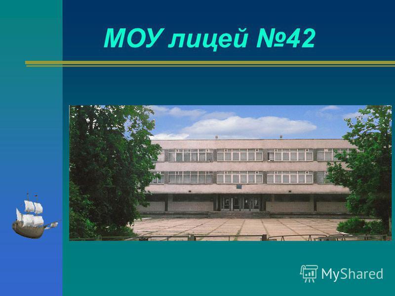 МОУ лицей 42