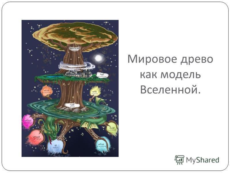 Мировое древо как модель Вселенной.