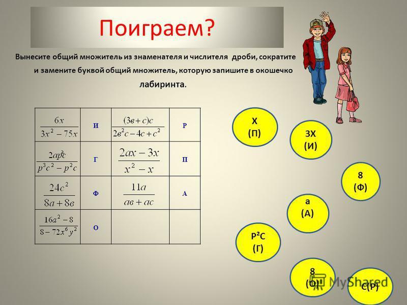 Работа с заданиями, подготовленными учащимися ( сокращение дробей)