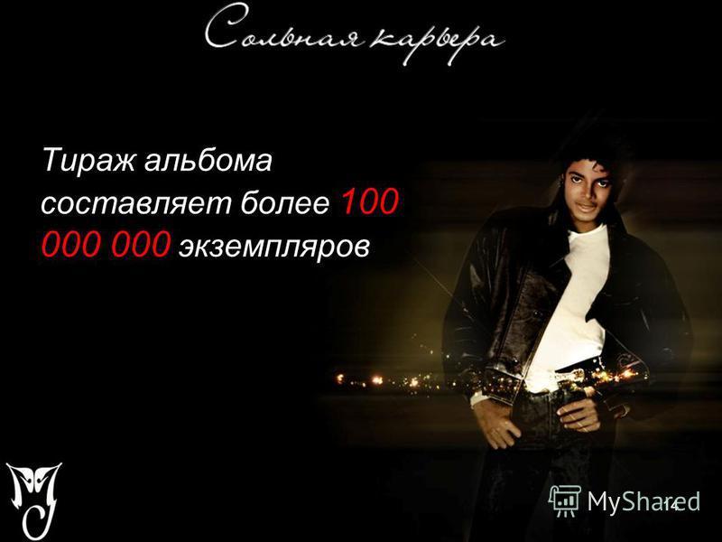 14 Тираж альбома составляет более 100 000 000 экземпляров 14