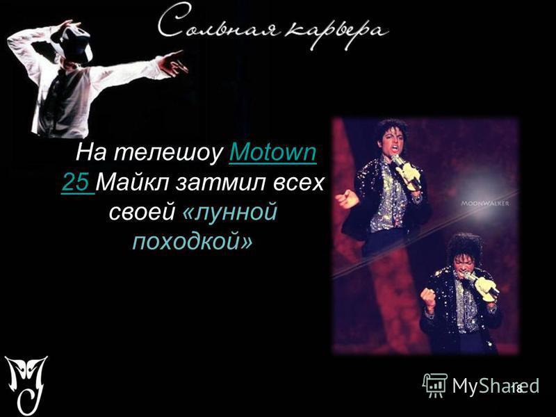 18 На телешоу Motown 25 Майкл затмил всех своей «лунной походкой»Motown 25 18