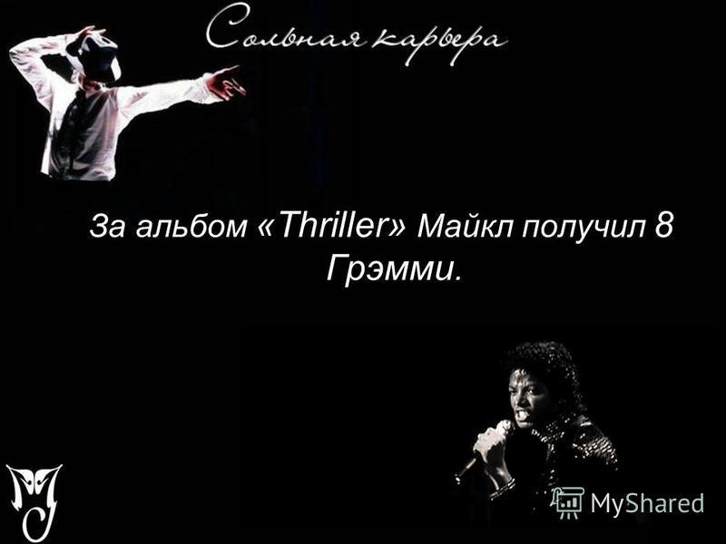 19 За альбом «Thriller» Майкл получил 8 Грэмми. 19