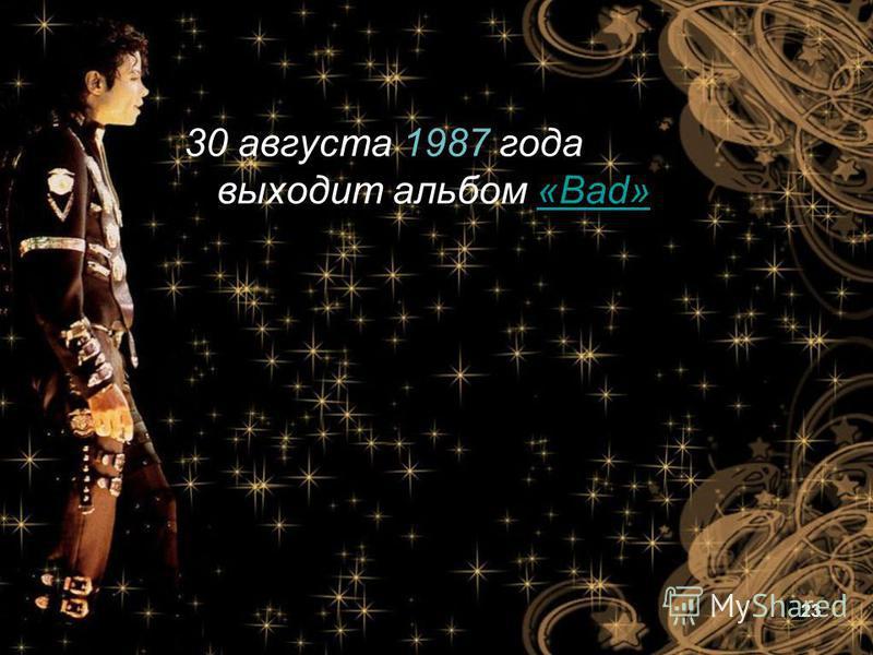 23 30 августа 1987 года выходит альбом «Bad»«Bad» 23