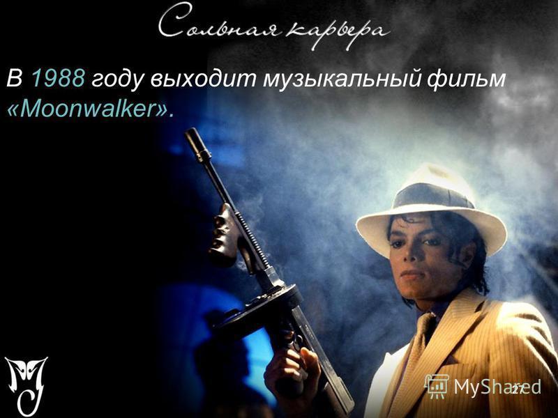 27 В 1988 году выходит музыкальный фильм «Moonwalker».