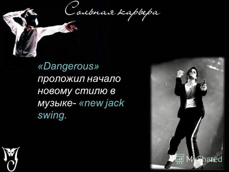 40 «Dangerous» проложил начало новому стилю в музыке- «new jack swing. 40