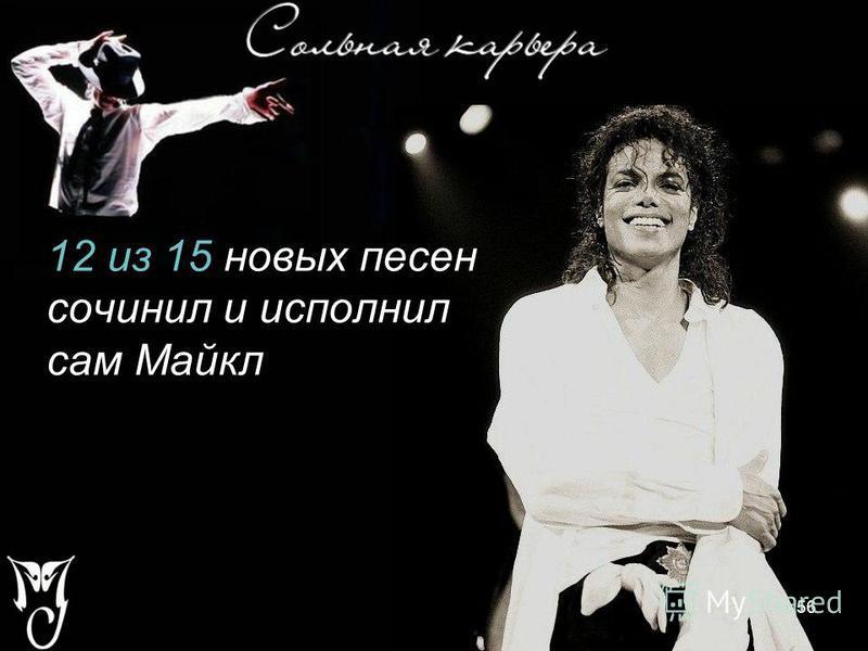 56 12 из 15 новых песен сочинил и исполнил сам Майкл 56