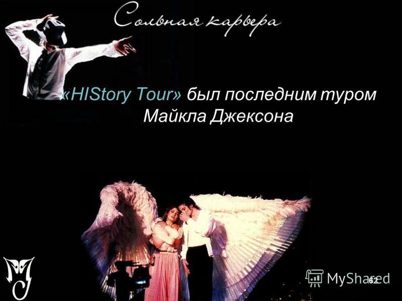 62 «HIStory Tour» был последним туром Майкла Джексона 62