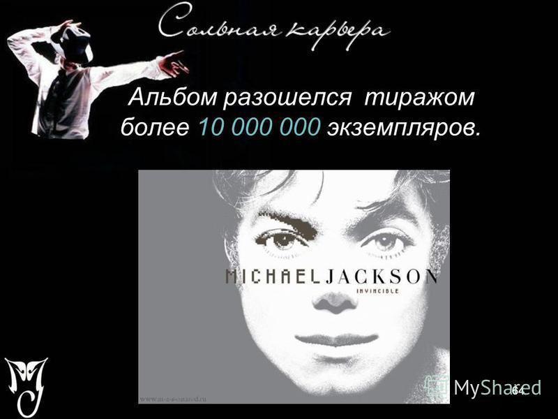 64 Альбом разошелся тиражом более 10 000 000 экземпляров. 64