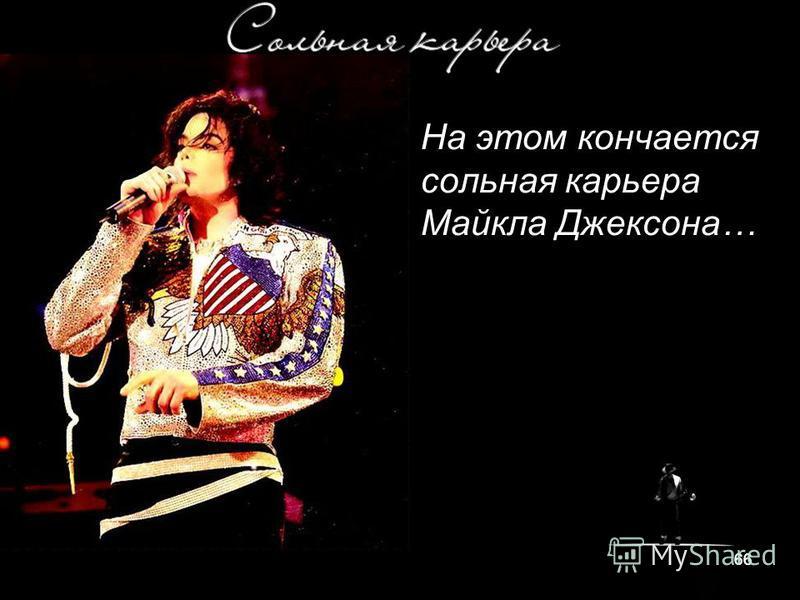 66 На этом кончается сольная карьера Майкла Джексона… 66