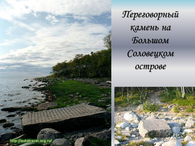 Переговорный камень на Большом Соловецком острове