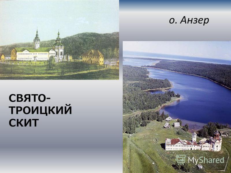 СВЯТО- ТРОИЦКИЙ СКИТ о. Анзер