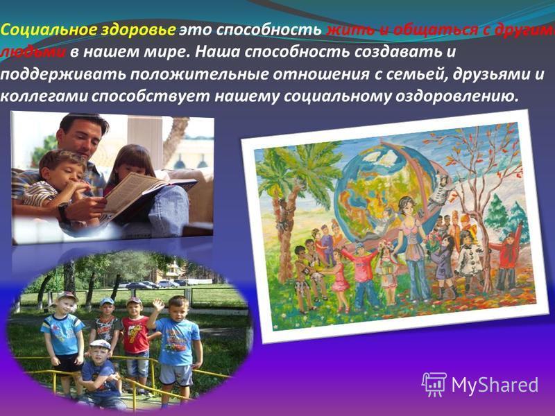 Социальное здоровье это способность жить и общаться с другими людьми в нашем мире. Наша способность создавать и поддерживать положительные отношения с семьей, друзьями и коллегами способствует нашему социальному оздоровлению.