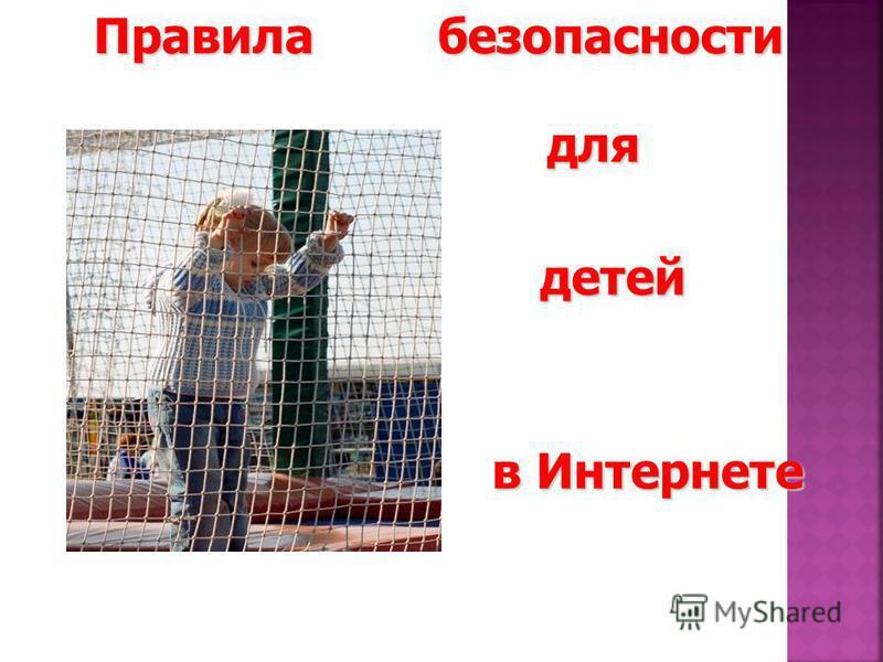 Правила Правила безопасности безопасности для детей в Интернете